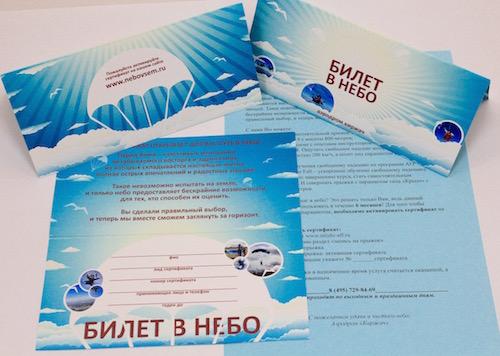Подарок сертификат на прыжок с парашютом